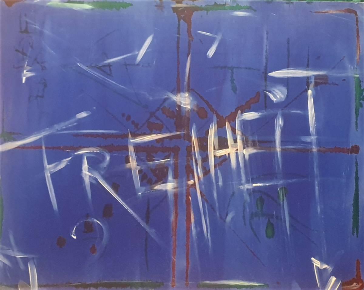 'Freiheit' von Bernd Blase